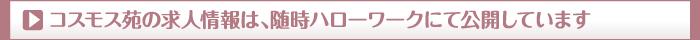 コスモス苑の求人情報は、随時ハローワークにて公開しています