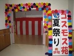 2012.7.21夏祭り 074