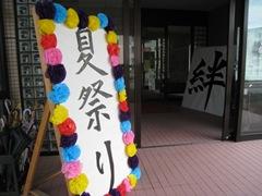 2012.7.21夏祭り 084