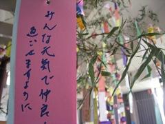 2012七夕 デイケア-2