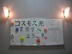 2013.7.20第17回夏祭り 010