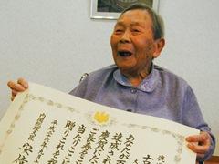 2014.9.18総理大臣100歳表彰古川シヅ様 001 (28)